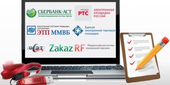 Обучение работе в системе электронных аукционов