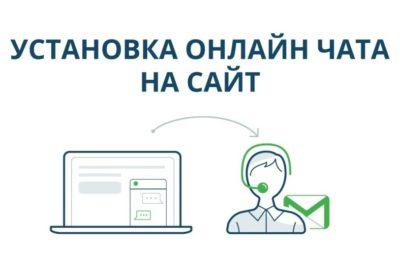 Как увеличить продажи в интернет-магазине с помощью онлайн-чата?